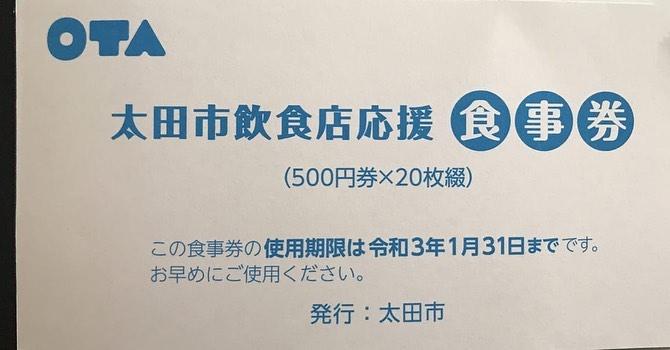 【お知らせ】 太田市飲食店応援食事券の使用期限が1月31日までと迫っています。 なかやでも使えます! テイクアウトでのお会計でも食事券使えます。 3000円以上で配達も可能です!  皆さまのご来店心よりお待ちしております。