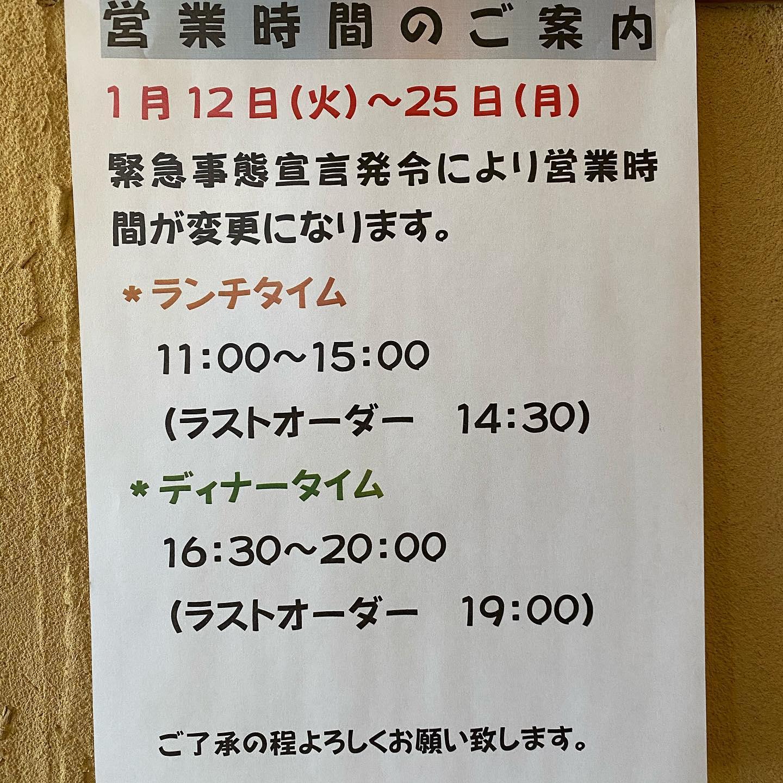 緊急事態宣言により、1月12日〜25日の間は営業時間が変更になります。 ・[昼] 11:00〜15:00(ラストオーダー14:30) ・[夜] 16:30〜20:00(ラストオーダー19:00)