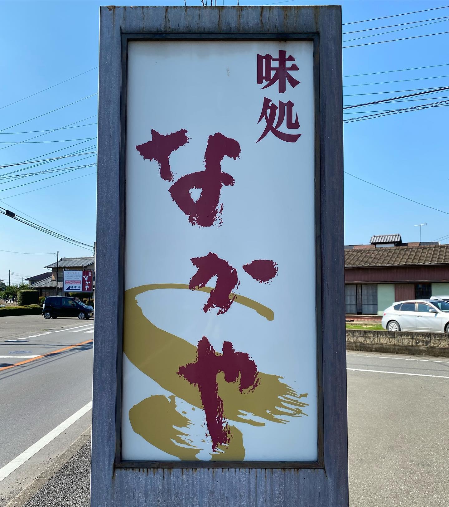 【お知らせ】 太田市が緊急事態宣言解除により、1月23日(今日)〜営業時間が通常に戻ります。  ・[昼] 11:00〜14:30(ラストオーダー14:00) ・[夜] 17:00〜22:00(ラストオーダー21:00)  みなさん消毒などの対策を気をつけていきながら過ごしていきましょう! 当店もみなさんに安心してご来店いただけるよう対策の方の徹底を継続していきますのでご来店の方心よりお待ちしております。  ※HPはインスタプロフィールのURLからご覧下さい