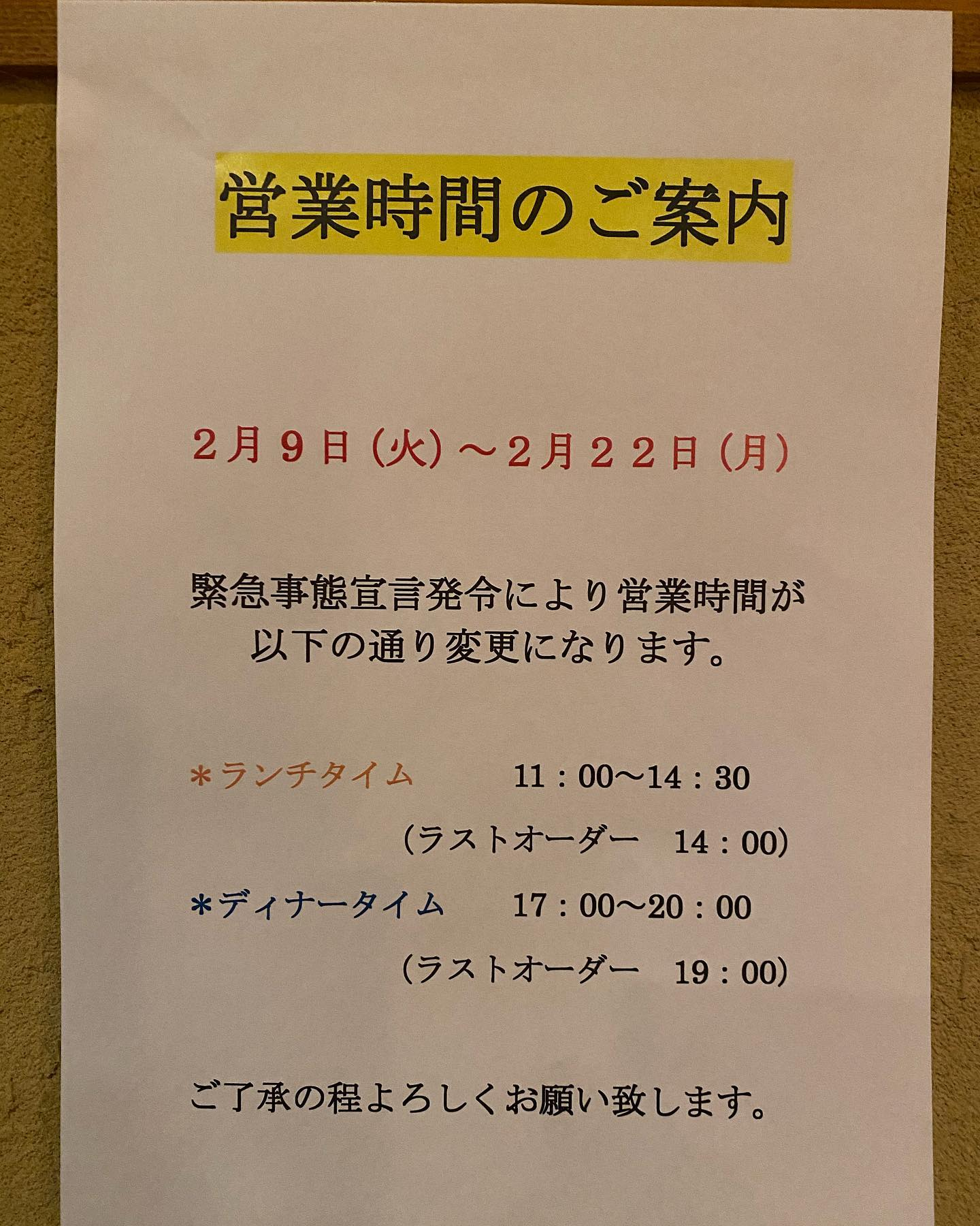 【お知らせ】  緊急事態宣言により、2月9日〜2月22日まで延期になり、営業時間が変更になります。 ご了承ください。 ・[昼] 11:00〜14:30(ラストオーダー14:00) ・[夜] 17:00〜20:00(ラストオーダー19:00)  ご来店お待ちしております。 ※HPはインスタプロフィールのURLからご覧下さい