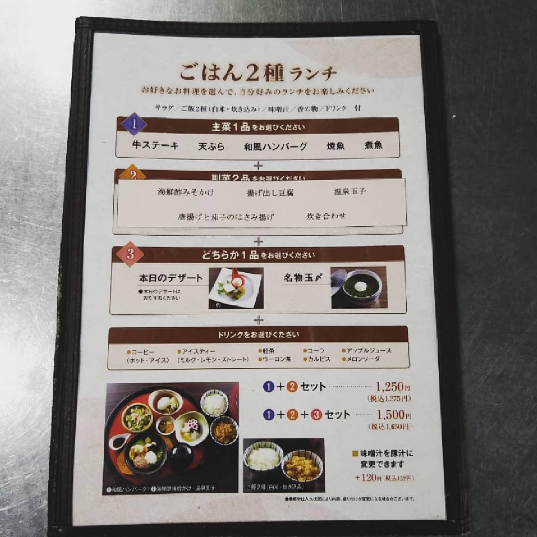 今回は当店オススメの 【ごはん2種ランチ】を ご紹介させていただきます!  まず主菜1品を5種類 (牛ステーキ、天ぷら、和風ハンバーグ、焼魚、煮魚)の中から選んでいただき、 副菜2品を5種類(定期的に変更します)の中から選んでいただきます。 副菜は5月から新たに変更予定です! さらに楽しみたいというお客様には、 デザート又は玉じめを選んでいただけます。  白ごはん、炊き込みごはんと両方楽しめ、おかずも自分の好みで選べる、当店オススメのランチメニューとなっております! ごはん2種類はおかわり自由となっております。  ぜひご来店の際には1度ご賞味ください! ご来店お待ちしております。  ※HPはインスタプロフィールのURLからご覧下さい。