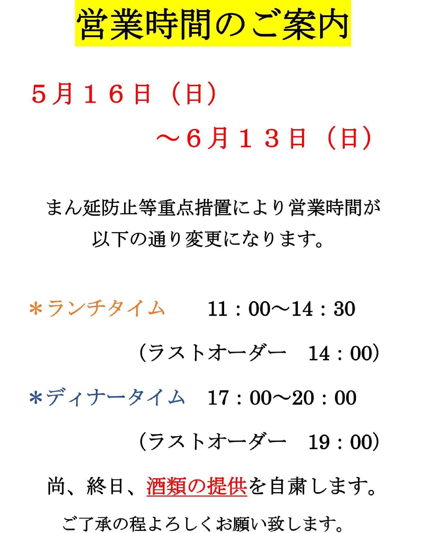 まん延防止等重点措置により、5月16日(日)〜6月13日(日)まで、営業時間が変更になります。 ご了承ください。 ・[昼] 11:00〜14:30(ラストオーダー14:00) ・[夜] 17:00〜20:00(ラストオーダー19:00) 尚、終日酒類の提供を自粛します。 ご協力お願いいたします。  一品もの、お弁当のテイクアウトもしておりますので、なかやの料理をご自宅でお召し上がること可能です。 配達も可能です。 食事券等も使えますのでご利用下さい。 ご連絡、ご来店お待ちしております。  ※HPはインスタプロフィールのURLからご覧下さい