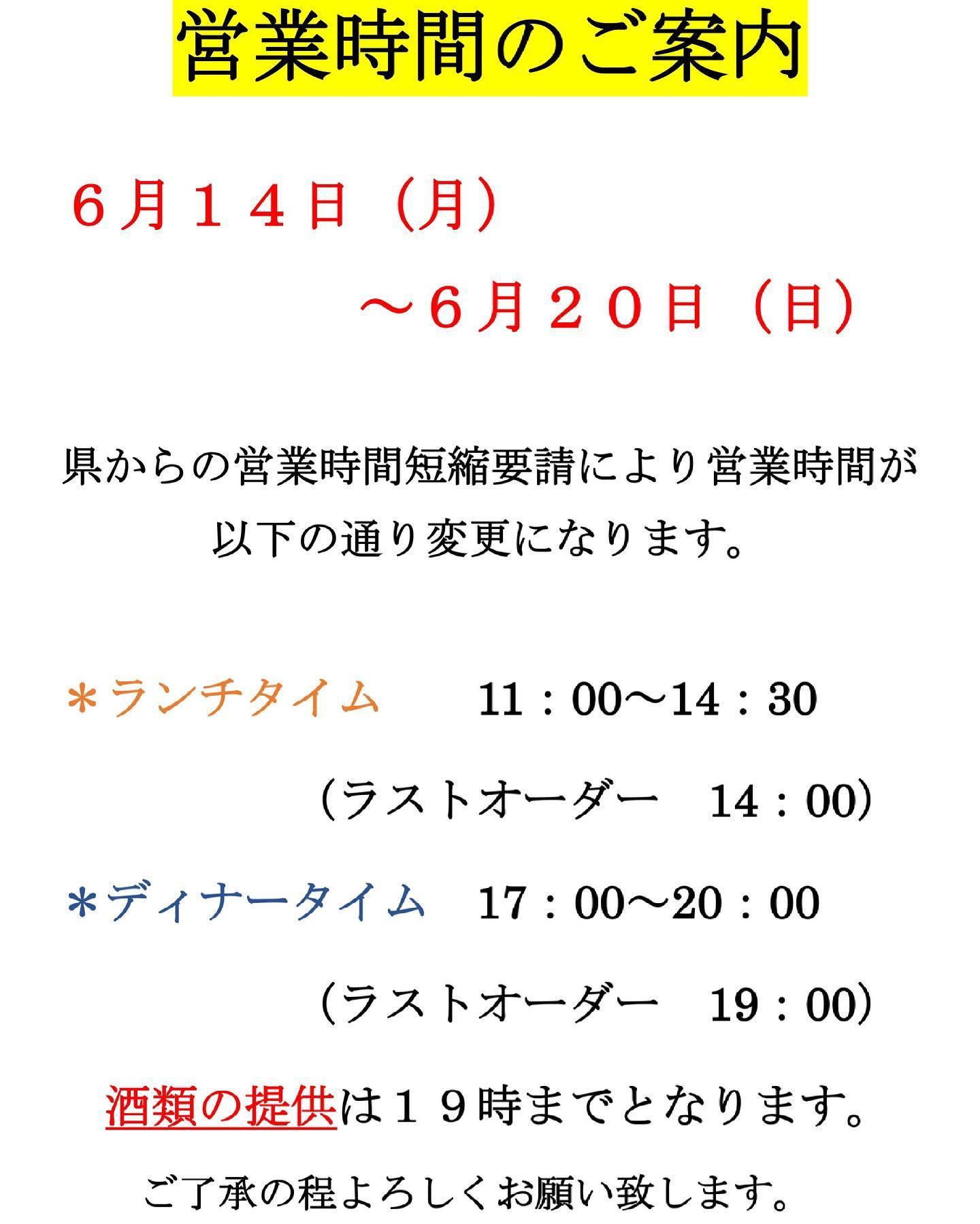 県からの営業時間短縮要請により、6月14日(月)〜6月20日(日)まで、営業時間が変更になります。 ご了承ください。 ・[昼] 11:00〜14:30(ラストオーダー14:00) ・[夜] 17:00〜20:00(ラストオーダー19:00) 尚、酒類の提供は19時までとなります。 ご協力お願いいたします。  一品もの、お弁当のテイクアウトもしておりますので、なかやの料理をご自宅でお召し上がることも可能です。 配達も可能です。 食事券等も使えますのでご利用下さい。 ご連絡、ご来店お待ちしております。  ※HPはインスタプロフィールのURLからご覧下さい