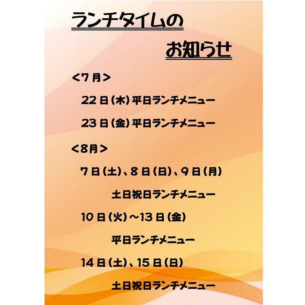 7月22日、23日は平日ランチメニュー 8月7日、8日、9日は土日祝日ランチメニュー 10日〜13日は平日ランチメニュー 14日、15日は土日祝日ランチメニュー になりますので、ご了承ください。