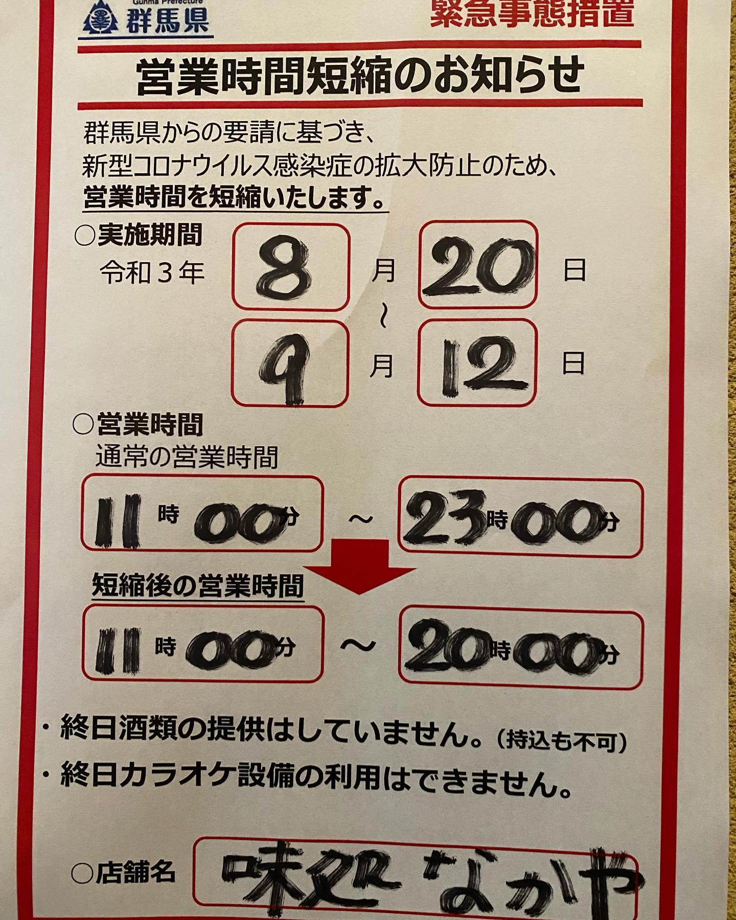 先日の8月20日〜9月12日までは 群馬県に緊急事態宣言が適用されたことに伴い、営業時間が以下の通りになります。 ・[昼] 11:00〜14:30(ラストオーダー14:00) ・[夜] 17:00〜20:00(ラストオーダー19:30) 酒類の提供はしておりません。 ご了承の程よろしくお願いいたします。