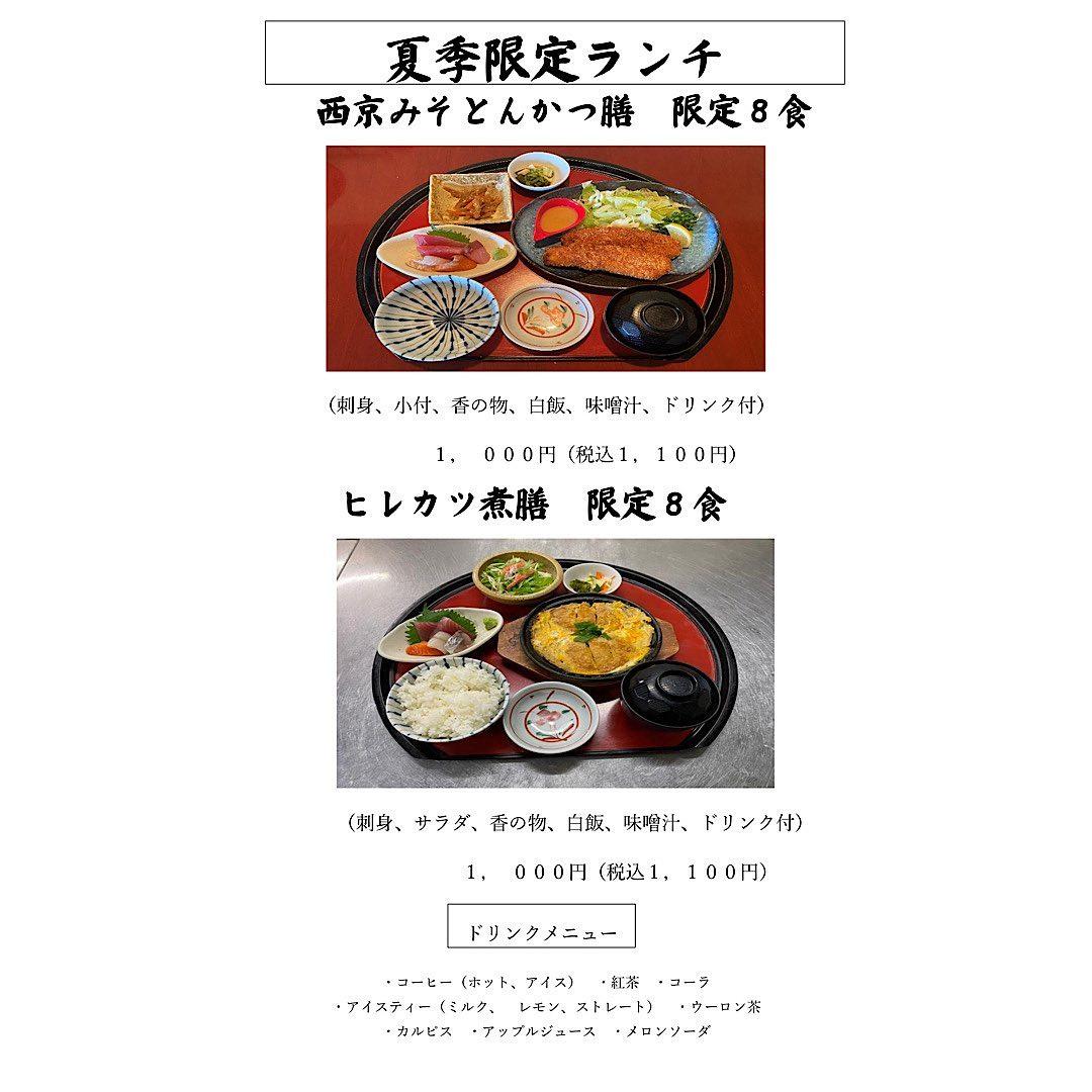 明日8月31日から夏季限定ランチのメニューが一品増えます。 ヒレカツ煮膳です。 柔らかなヒレカツを卵でとしております。 甘めのだしで旨みもUP! 刺身もついて1100円(税込)になっています。 ご来店の際は一度食べてみてはいかがでしょうか? 穴子ひつまぶし、西京味噌カツ膳も引き続き提供しておりますので、こちらもよろしくお願いいたします。