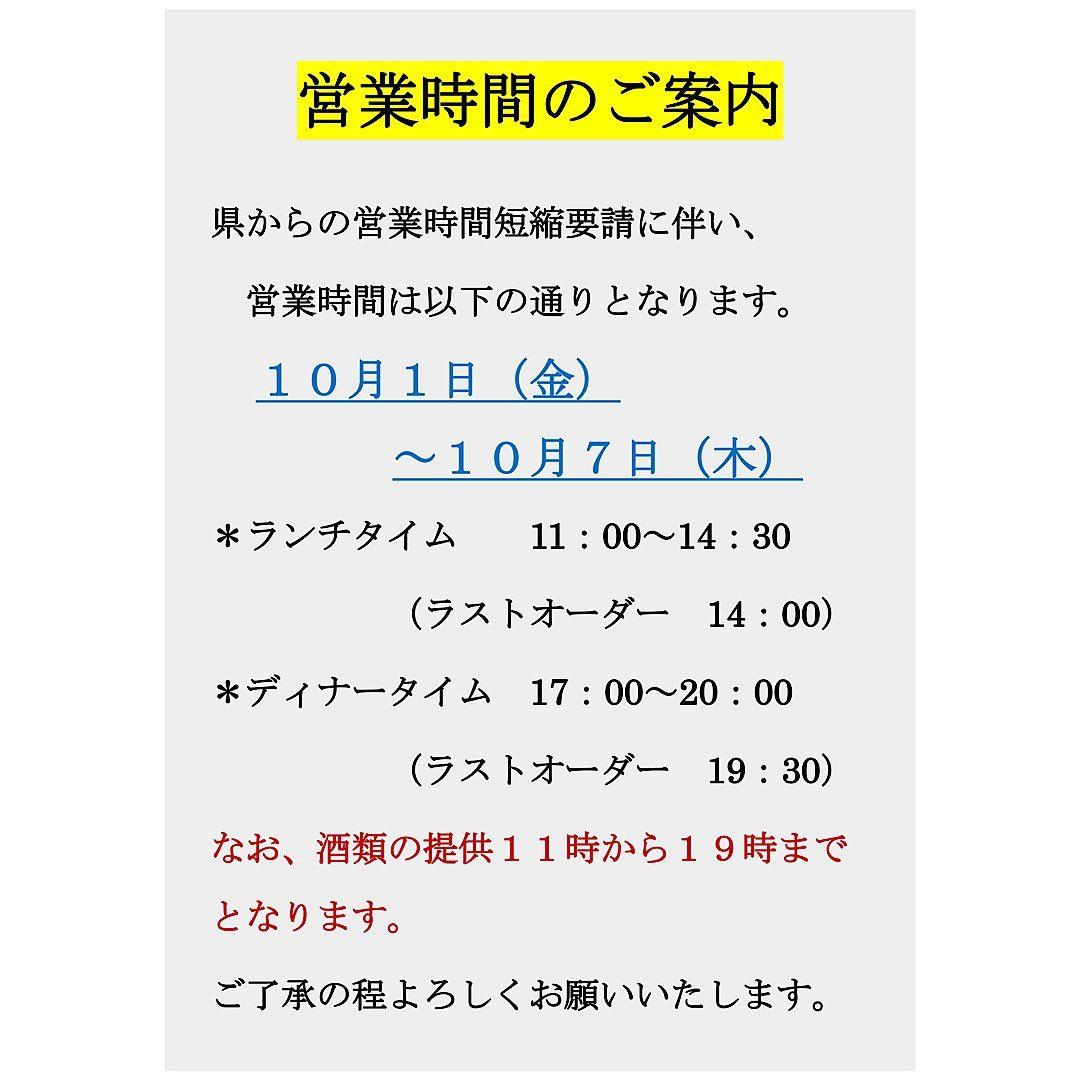 いつもご来店ありがとうございます。 県からの営業時間短縮要請に伴い、10月1日〜10月7日までは以下の営業時間になります。 ・[昼] 11:00〜14:30(ラストオーダー14:00) ・[夜] 17:00〜20:00(ラストオーダー19:30) 酒類の提供は11時〜19時になります。 ご了承程、よろしくお願いいたします。