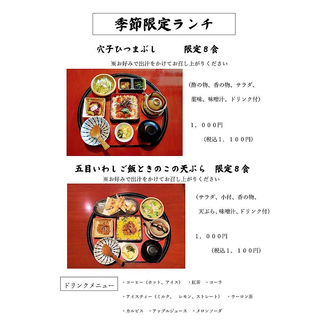 9月6日から季節限定ランチが増えます。 サンマ塩焼きのお膳 五目いわしご飯ときのこの天ぷらのお膳 の2種類になります。 五目いわしご飯の方は出汁が付いており、お好みでかけてお召し上がりください。 どちらも1000円(税込1100円)となっております。 ご来店の際は一度食べてみてはいかがでしょうか? ご来店心よりお待ちしております。