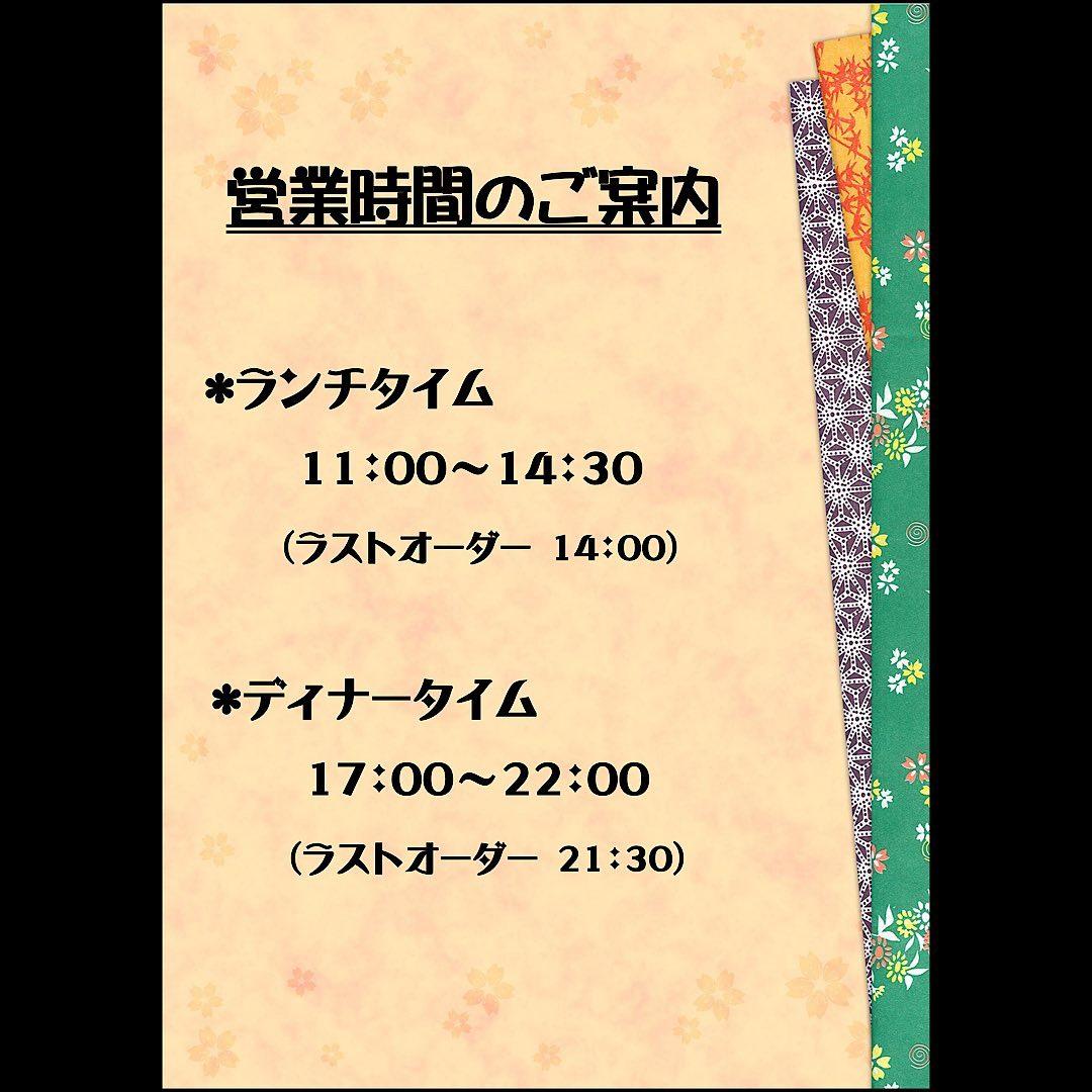 いつもご来店ありがとうございます。 県からの営業時間短縮要請が明日、8日から解除になります。 それに伴い、通常営業になり、時間が以下に変更になり、酒類の提供もできます。 ・[昼] 11:00〜14:30(ラストオーダー14:00) ・[夜] 17:00〜22:30(ラストオーダー21:30) よろしくお願いいたします。 お弁当のテイクアウトも引き続きしておりますので、なかやの料理をご自宅でお召し上がること可能です。 配達も可能です。 食事券等も使えますのでご利用下さい。 ご連絡、ご来店お待ちしております。 ※HPはインスタプロフィールのURLからご覧下さい